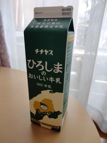 チチヤス チー坊 ひろしまのおいしい牛乳 画像2