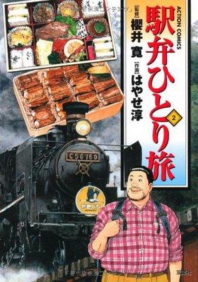 人気駅弁ランキング ベスト10、広島のあなご飯は3位