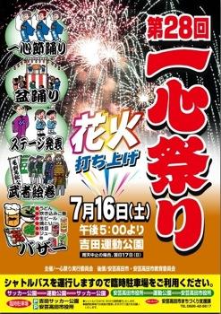 安芸高田市 一心祭り、毛利元就のふるさとで