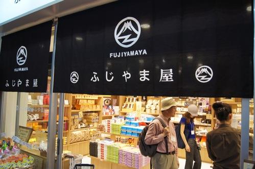 富士山駅 画像 12