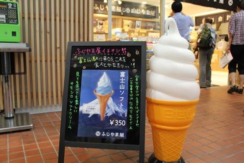 富士山駅 画像 6