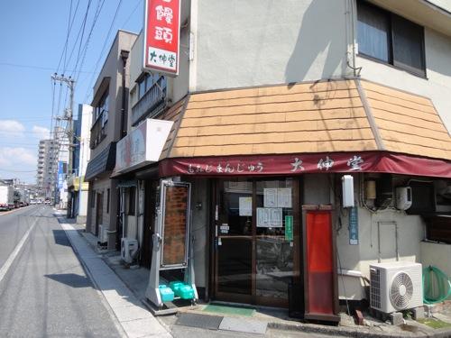 もみじ饅頭 大伸堂 画像8