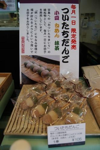 おきな堂で ついたちだんご、宮島 一日参りの日は 赤い小豆で魔除け