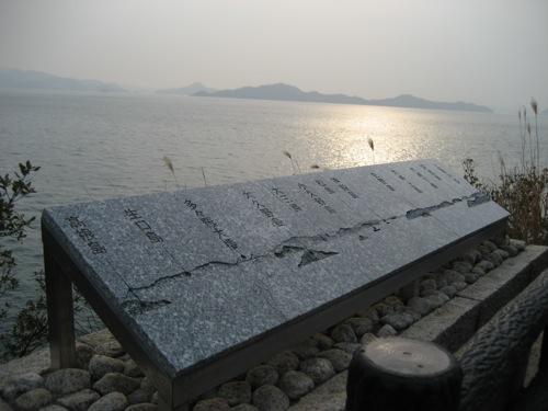 竹原市 エデンの海、映画化された物語 縁の地がパーキングエリアに