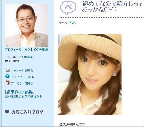 加藤茶、45歳年下の美人妻・広島県出身の綾菜さんをブログで披露