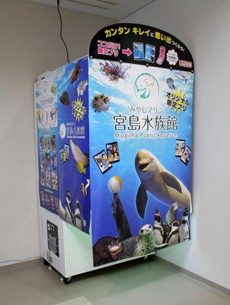 宮島水族館(みやじマリン) リニューアル後の画像14