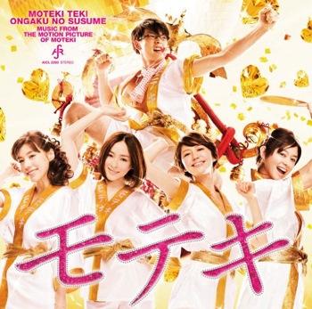 映画 モテキ にPerfume(パフューム)出演!50人のダンサー従え 森山未來とダンス