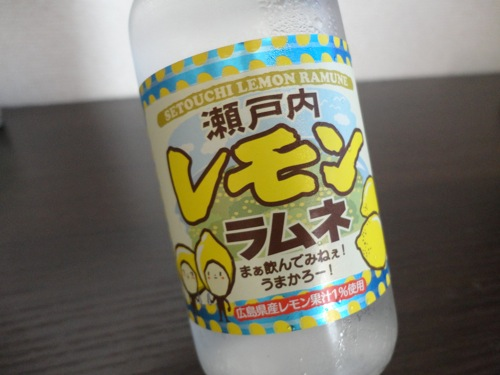 瀬戸内レモンラムネ、気になる ご当地ラムネで乾杯