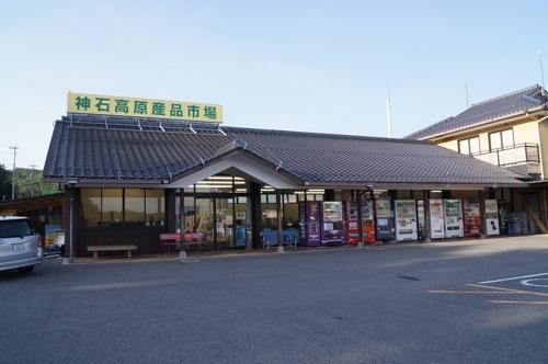 さんわ182ステーション 神石 道の駅8