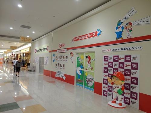 ゆめタウン広島 カープコーナー 3