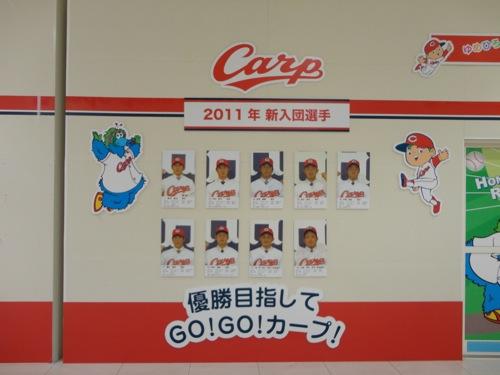 ゆめタウン広島 カープコーナー 4