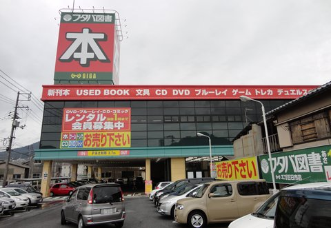 フタバ図書 GIGA五日市店、広島市佐伯区にグランドオープン