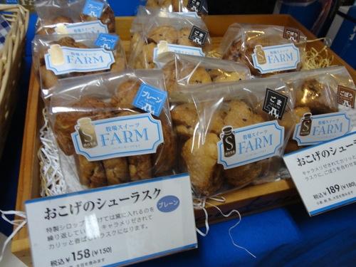 砂谷牧場スイーツ FARM 焼き菓子たち