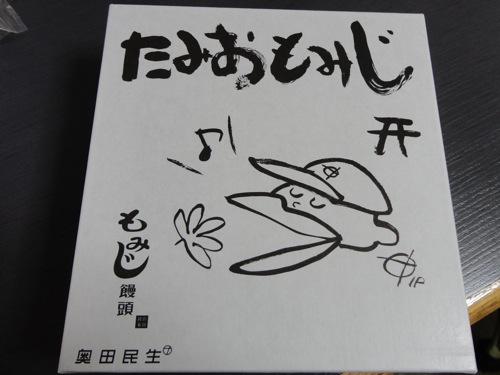 奥田民生 たみおもみじ の画像4