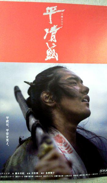 松山ケンイチの平清盛ポスターが完成!
