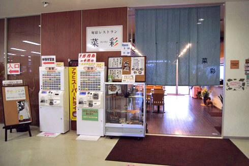 福富ダム横 道の駅 湖畔の里福富 画像8