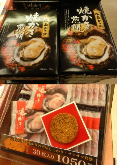 広島 かき煎餅