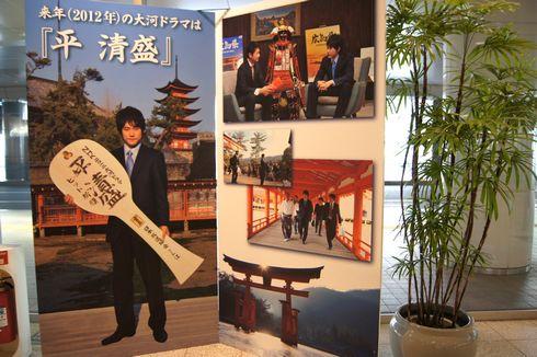 広島空港にマツケン・パネル!平清盛で宮島を訪れた松山ケンイチが登場