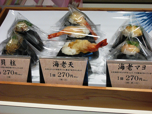 仁多屋 広島 おにぎり 20