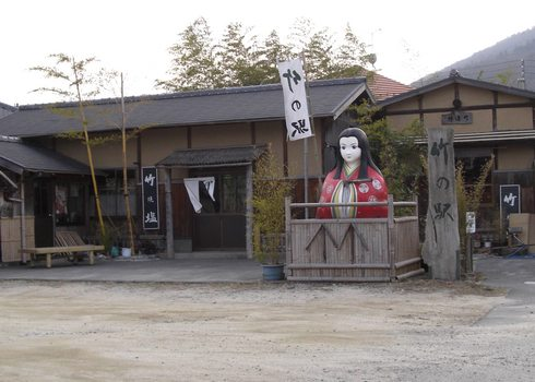 竹原市 竹の駅