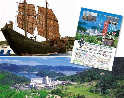 清盛海のみち展、グリーンピアせとうち ドラマ平清盛ロケで使った宋船(海賊船)を展示
