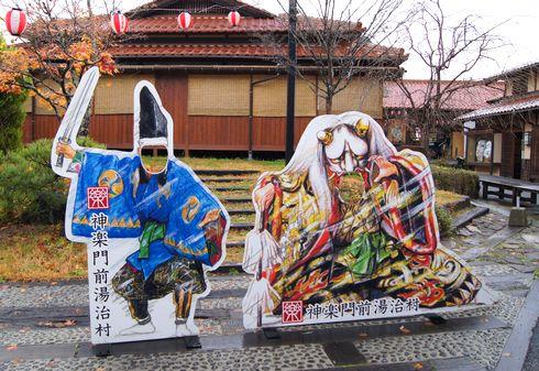 神楽門前湯治村、神楽の衣装体験をやってきた