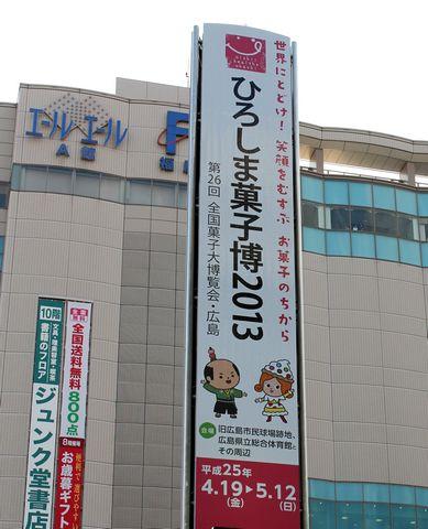 ひろしま菓子博 500日前セレモニーを広島駅前にて開催、カープ梅津投手も