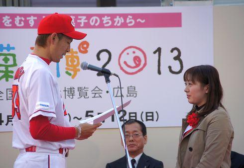 ひろしま菓子博2013 マスコットキャラクター命名者の授賞式