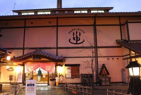 神楽門前湯治村の温泉