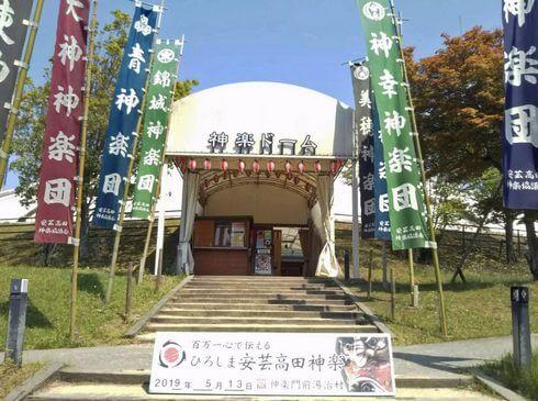 神楽門前湯治村「神楽ドーム」で迫力の公演!体衣装体験もやってきました