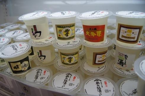 広島 日本酒ゼリー(バッケンモーツァルト) 画像4