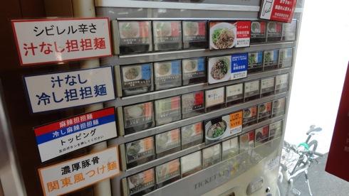 麻辣商人(マーラー商人)、広島市 大芝の 汁なし担々麺 画像