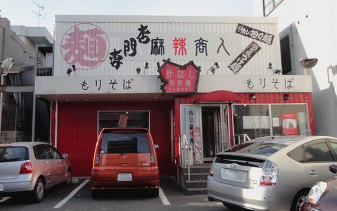 麻辣商人(マーラー商人)、広島市 大芝の 汁なし担々麺12