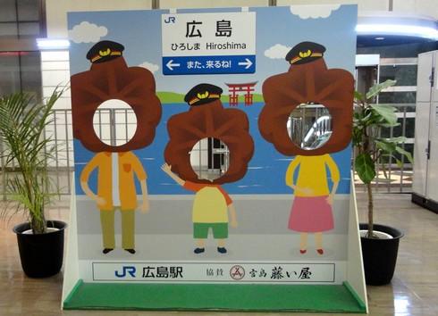 やはり広島=もみじ饅頭じゃね、旅の思い出に広島駅で もみまん顔ハメ