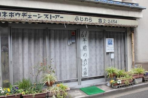 福山市鞆の浦 ひな祭り 2012の 画像16
