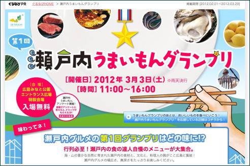 瀬戸内うまいもんグランプリ、広島版 B-1グランプリが3月に宇品で開催!