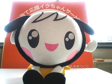 イクちゃん、広島の子育てを応援する ゆるキャラ!声は高め