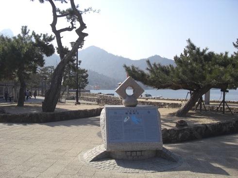 宮島 世界遺産登録記念碑 画像1