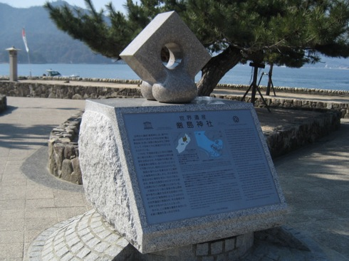 宮島 世界遺産登録記念碑 画像2