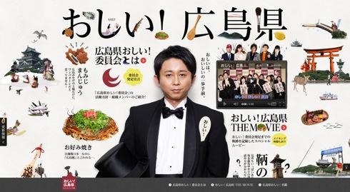有吉弘行「おしい!は美味しいの一歩手前」広島県からの大切なお知らせ 全容が明らかに