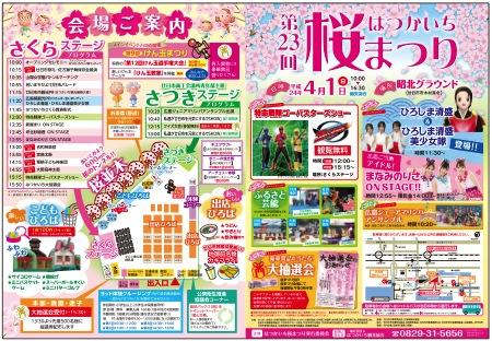 まなみのりさ もやってくる!廿日市市 桜まつり2012は4月1日開催