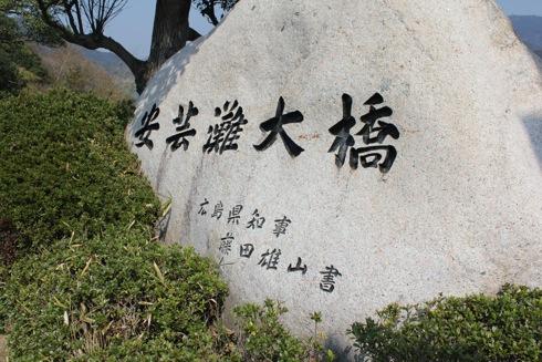 蒲刈島の白崎園 画像3