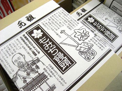 高津堂、元祖もみじ饅頭の店が復活