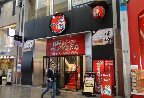 広島にラーメン 一蘭オープン、1人ずつ仕切られた「味集中カウンター」