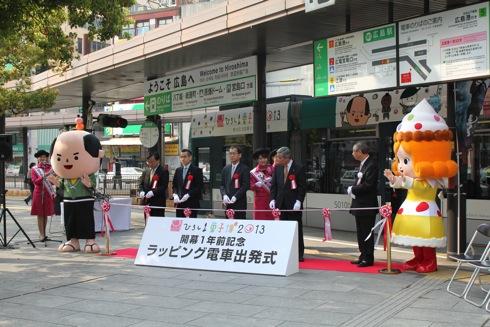 ひろしま菓子博2013 ラッピング電車が登場!3