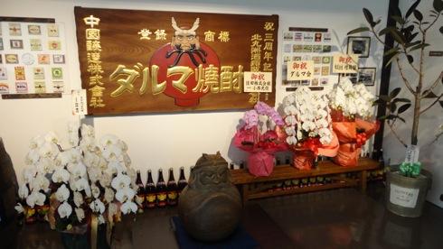 中国醸造 蔵びらき2012 の画像20