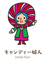 広島菓子博2013 キャンディ婦人の画像