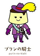 広島菓子博2013 プリンの騎士の画像
