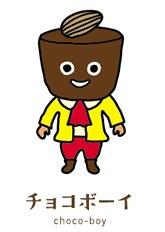 広島菓子博2013 チョコボーイの画像