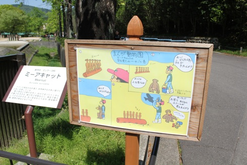広島市安佐動物園 マンガ動物園